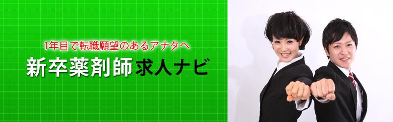 新卒薬剤師求人ナビ【※1年目で転職願望のあるアナタへ】
